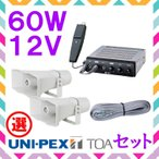 拡声器 60W 選挙用車載アンプセットA 12V CV-381/35A×2 LS-404 CA-600DN
