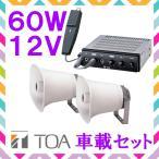 拡声器 TOA 60W 車載アンプ スピーカー セットA 12V用 SC-730A×2 CA-600DN