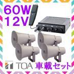 拡声器 TOA 60W 車載アンプ スピーカー セットB 12V用 SC-730A×4 CA-600DN
