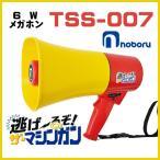 拡声器 ノボル電機 逃げ〜るぞ!ザ・マシンガン 6W TSS-007 マシンガン音つき