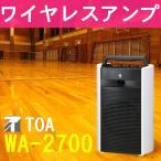 TOA 800MHz帯 ワイヤレスアンプ WA-2700 在庫あり