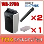 TOA ワイヤレスアンプセット マイク2本 WA-2700×1 WM-1220×2 WTU-1720×1