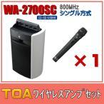 TOA CD・SD・USB付 ワイヤレスアンプセット シングル WA-2700SC×1 WM-1220×1