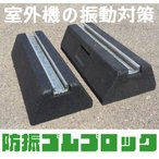 防振ゴムブロック GBK-40 室外機の振動対策に 在庫あり即納