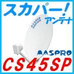 スカパーアンテナ 45cm CS45SP 在庫あり即納