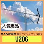 地デジ UHFアンテナ マスプロ 20素子 U206 入荷次第発送