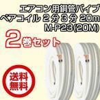 メック エアコン用銅管パイプ 2分3分 ペアコイル M-P23(20M) 2巻セット 即納