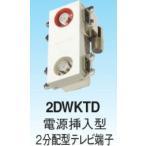マスプロ 4K8K衛星放送3224MHz 直列ユニット 2DWKTD-B 2端子型電源挿入型テレビ端子