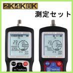 ショッピング地デジ DXアンテナ 地デジ/BS 2K・4K・8K対応レベルチェッカーセット LC60WS SG1WS
