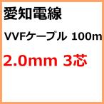 愛知電線 VVFケーブル 2.0mm 3C 100m