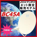 BSアンテナ DXアンテナ BS・110°CS BC45A 在庫あり即納