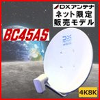 BSアンテナ DXアンテナ  BS・110°CS BC45AS 4K・8K対応 在庫あり即納