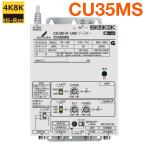 DXアンテナ CU35MS 2K4K8KCS  BS-IFUHF共同受信用ブースター 35dB型 V-LowFM帯パス