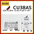 DXアンテナ UHF・BS/CS-IFブースター CU43AS 33db/43db 4K・8K対応 (GCU433D1S同等品) 在庫あり即納