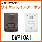 ワイヤレスインターホン 親機+玄関子機セット DWP10A1 在庫あり即納