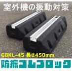 セイコーテクノ 防振ゴムブロック GBKL-45 エアコン室外機の振動対策に