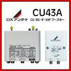 DXアンテナ UHF・BS/CS-IFブースター CU43A(GCU433D1 同等品) 33db/43db 在庫あり即納