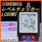 DXアンテナ地上デジタル/BS・110度CS放送用2K・4K・8K対応レベルチェッカー LC60WS