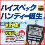 マスプロ デジタルレベルチェッカー LCT5 4K・8K対応