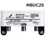DXアンテナ MBUCS 2K4K8KCS  BS-IF CATV  UHF混合器