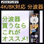 DXアンテナ 4K・8K対応 分波器 CS(BS-IF)/UHF MBUMWS(B) メール便で送料無料