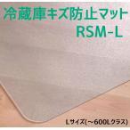 セイコーテクノ 冷蔵庫キズ防止マット Lサイズ 〜600Lクラス RSM-L 70cm×75cm ポリカーボネート製 洗濯機にも 在庫あり