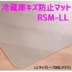 セイコーテクノ 冷蔵庫キズ防止マット LLサイズ 〜700Lクラス RSM-LL 74cm×86cm 在庫あり即納