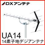 ショッピング地デジ 地デジ UHFアンテナ DXアンテナ14素子 UA14×3本セット
