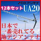 地デジ UHFアンテナ DXアンテナ 20素子 UA20×10本セット