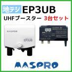 マスプロ UHFブースター UB35 3台セット