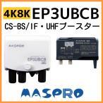 マスプロ UHF/BS(CS) ブースター UBCBW35 4K・8K対応