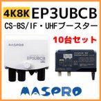 Yahoo!セイコーテクノ アンテナ機器マスプロ UHF/BS(CS) ブースター EP2UBCB(旧UBCBW35) UBCBW45SS同等品 4K・8K対応 10台セット 在庫あり即納 新商品