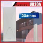 ショッピング地デジ 地デジ UHF平面アンテナ DXアンテナ UH20A(W) (旧UAH201)