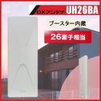 ショッピング地デジ 地デジ UHF平面アンテナ DXアンテナ ブースター内蔵 UH26BA (旧UAH261ASW)