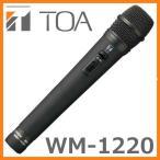 TOA 800MHz帯 ワイヤレスマイク WM-1220 在庫あり即納