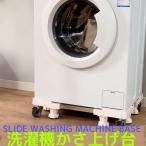 セイコーテクノ キャスター付き洗濯機かさ上げ台 WMB-UX スライドタイプ 乾燥機にも 在庫あり即納