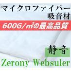 騒音対策 高性能マイクロファイバー 吸音材 Zerony Websuler 150cm × 10cm 切り売り 600g/m2の最高品質 検シンサレート デッドニング