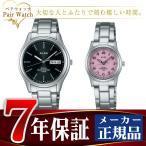 ペアウォッチ SEIKO ALBA セイコー アルバ 腕時計 ソーラー AEFD540 AEGD540 ペアウオッチ