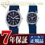 ペアウォッチ SEIKO ALBA セイコー アルバ ソーラー 腕時計 ミリタリー AEFD556 AEGD556 ペアウオッチペアで送料無料