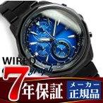 SEIKO WIRED セイコー ワイアード THE BLUE ザ・ブルー メンズ腕時計 クロノグラフ ブルー オールブラック AGAW421 正規品