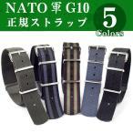 ネコポス送料無料 時計 替えベルト ナトーベルト G10スペック NATOベルト ナトー軍 ストラップ 時計バンド 腕時計ベルト ミリタリー 20mm 腕時計用