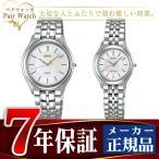 ペアウォッチ SEIKO DOLCE&EXCELINE セイコー ドルチェ クォーツ 腕時計 SACL009 SWDL099 ペアウオッチ