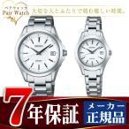 ペアウォッチ SEIKO DOLCE&EXCELINE セイコー ドルチェ&エクセリーヌ ソーラー 電波 チタン 腕時計 SADZ175 SWCW095 ペアウオッチ