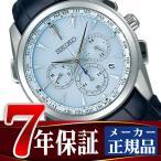 SEIKO BRIGHTZ セイコー ブライツ 電波 ソーラー 電波時計 腕時計 メンズ チタン フライトエキスパート クロノグラフ Comfotex コンフォテックス SAGA215