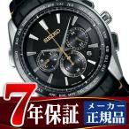 SEIKO BRIGHTZ セイコー ブライツ 電波 ソーラー 電波時計 腕時計 メンズ チタン フライトエキスパート クロノグラフ Comfotex コンフォテックス SAGA221