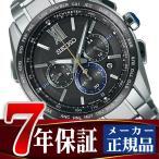 SEIKO BRIGHTZ セイコー ブライツ 135周年記念限定モデル 電波 ソーラー腕時計 メンズ チタン フライトエキスパート クロノグラフ SAGA225