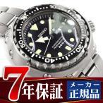 SEIKO PROSPEX  セイコー プロスペックス マリーンマスター PROSPEX 300m飽和潜水 外胴プロテクター ダイバーズ クオーツ式 メンズ 腕時計 SBBN031