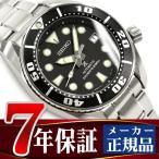 SEIKO PROSPEX セイコー プロスペックス ダイバースキューバ 自動巻 手巻き式 メンズ ダイバーズ 腕時計 SBDC031 ネコポス不可