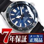 SEIKO PROSPEX セイコー プロスペックス ダイバースキューバ ヒストリカルコレクション 自動巻 手巻き付 メンズ 腕時計 ダイバーズウォッチ ブルー SBDC053