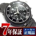 SEIKO PROSPEX セイコー プロスペックス ダイバースキューバ LOWERCASE 限定モデル ダイバーズウォッチ ソーラー クロノグラフ 腕時計 ブラック SBDL035
